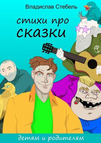 Владислав Стебель, Стихи про СКАЗКИ. Детям иродителям