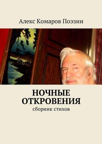 Алекс Комаров Поэзии, Ночные откровения. Cборник стихов