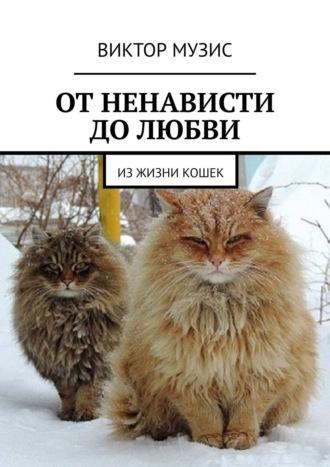 Виктор Музис, Отненависти долюбви. Из жизни кошек