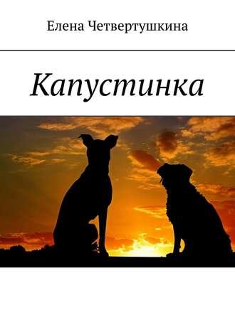 Елена Четвертушкина, Капустинка