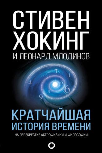 Леонард Млодинов, Стивен Хокинг, Кратчайшая история времени