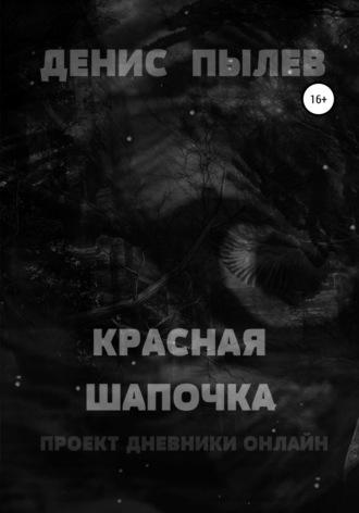 Денис Пылев, Красная Шапочка