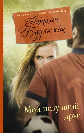 Наталья Будянская, Мой нелучший друг