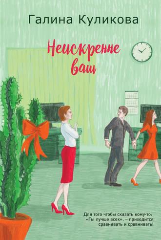 Галина Куликова, Неискренне ваш