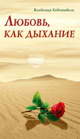 Владимир Кевхишвили, Любовь, как дыхание