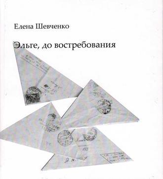 Елена Шевченко, Эльге, до востребования
