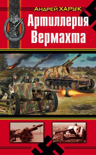 Андрей Харук, Артиллерия Вермахта