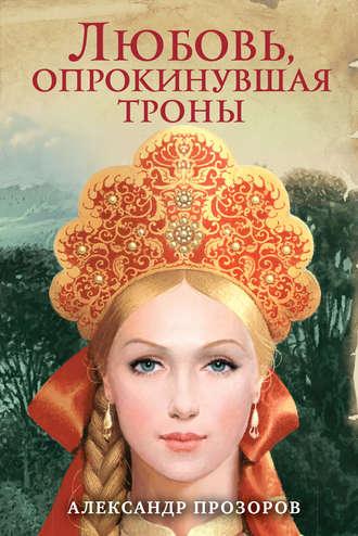 Александр Прозоров, Любовь, опрокинувшая троны