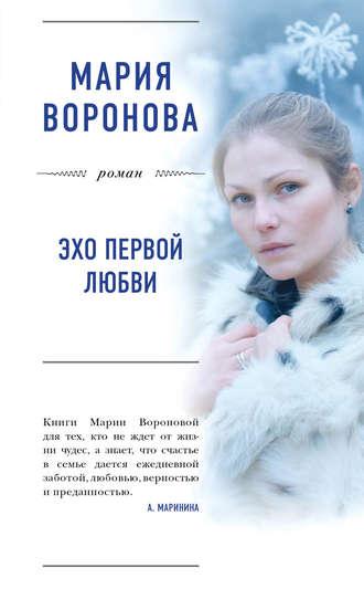 Мария Воронова, Эхо первой любви