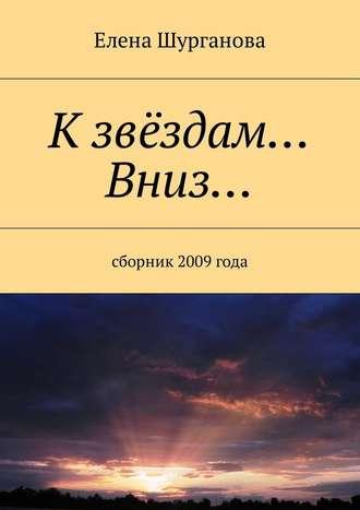 Елена Шурганова, Кзвёздам… Вниз… Сборник 2009года