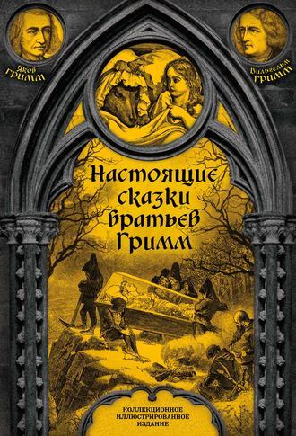 Якоб и Вильгельм Гримм, Настоящие сказки братьев Гримм. Полное собрание