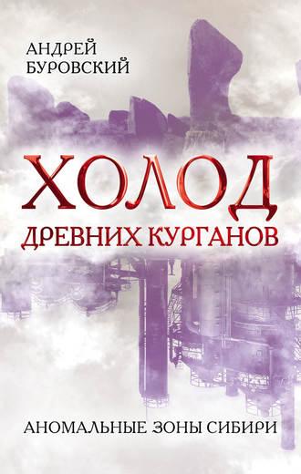 Андрей Буровский, Холод древних курганов. Аномальные зоны Сибири