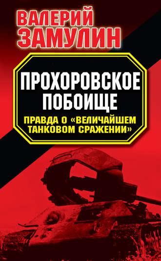 Валерий Замулин, Прохоровское побоище. Правда о «Величайшем танковом сражении»