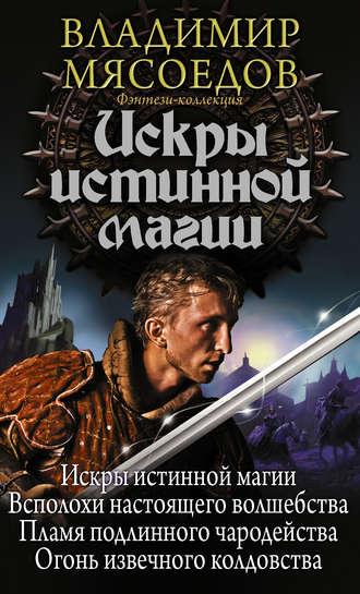 Владимир Мясоедов, Искры истинной магии (сборник)