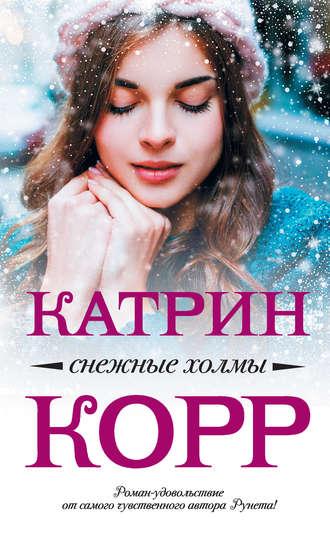 Катрин Корр, Снежные холмы