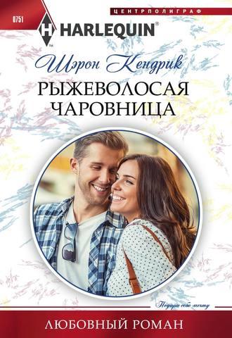 Шэрон Кендрик, Рыжеволосая чаровница
