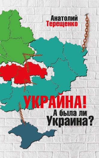 Анатолий Терещенко, Украйна. А была ли Украина?
