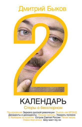 Дмитрий Быков, Календарь-2. Споры о бесспорном