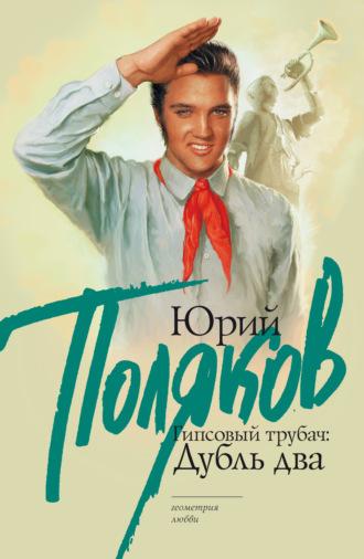 Юрий Поляков, Гипсовый трубач. Дубль два
