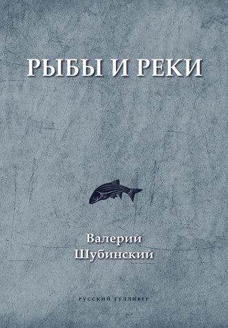 Валерий Шубинский, Рыбы и реки
