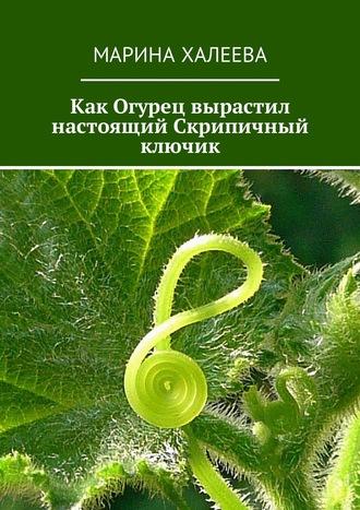 Марина Халеева, Как Огурец вырастил настоящий Скрипичный ключик