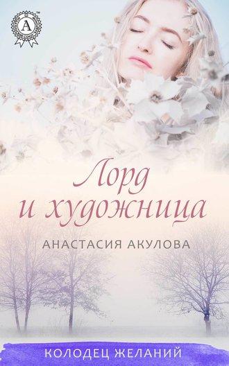 Анастасия Акулова, Лорд и художница