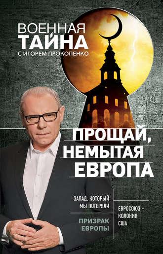 Игорь Прокопенко, Прощай, немытая Европа