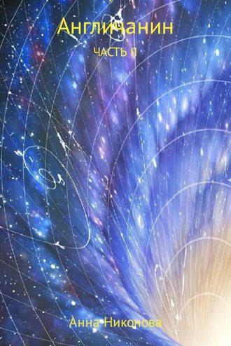 Анна Никонова, Англичанин. Часть 2