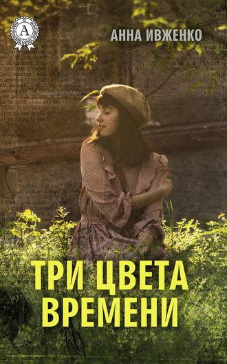 Анна Ивженко, Три цвета времени