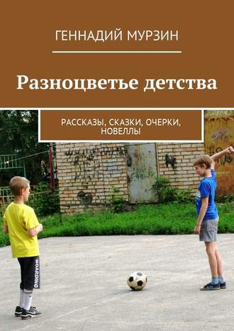 Геннадий Мурзин, Разноцветье детства. Рассказы, сказки, очерки, новеллы