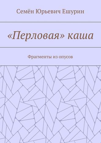 Семён Ешурин, «Перловая»каша. Фрагменты изопусов