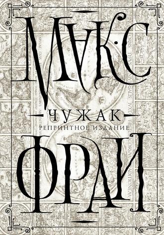 Макс Фрай, Чужак. Репринтное издание