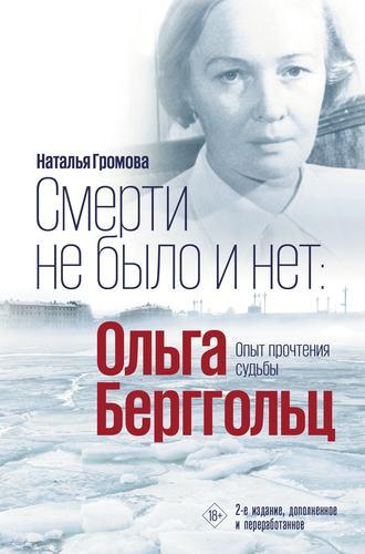 Наталья Громова, Ольга Берггольц: Смерти не было и нет. Опыт прочтения судьбы