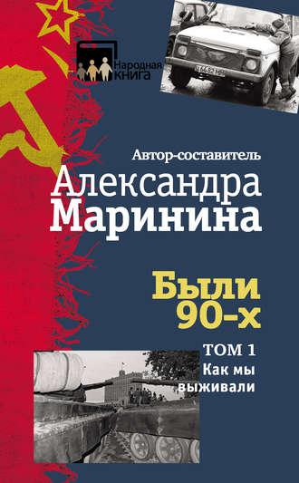 Коллектив авторов, Александра Маринина, Были 90-х. Том 1. Как мы выживали