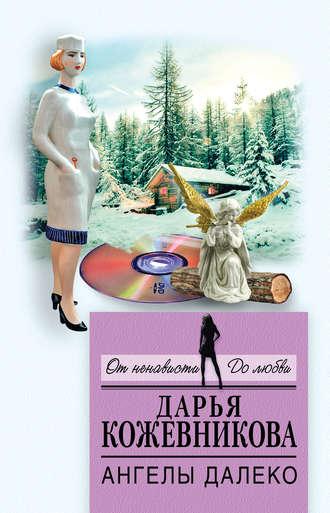 Дарья Кожевникова, Ангелы далеко