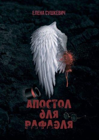Елена Сушкевич, Апостол для Рафаэля