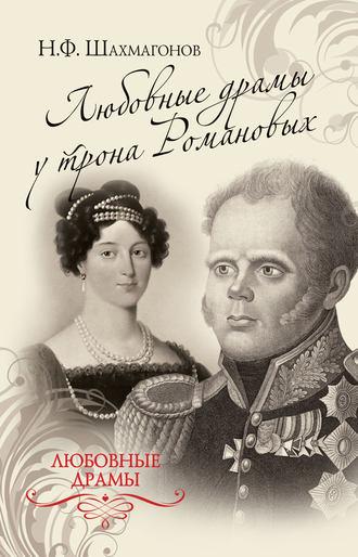 Николай Шахмагонов, Любовные драмы у трона Романовых