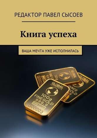 Елена Сысоева, Книга успеха. Ваша мечта уже исполнилась