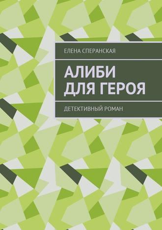 Елена Сперанская, Алиби для героя. Детективный роман