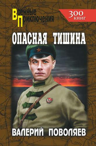 Валерий Поволяев, Опасная тишина
