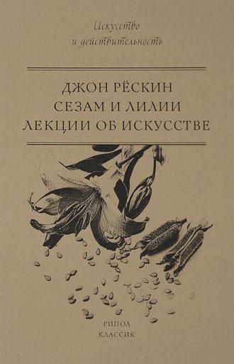 Джон Рёскин, Сезам и Лилии. Лекции об искусстве