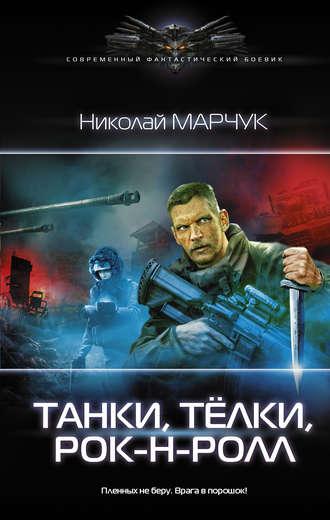 Николай Марчук, Танки, тёлки, рок-н-ролл