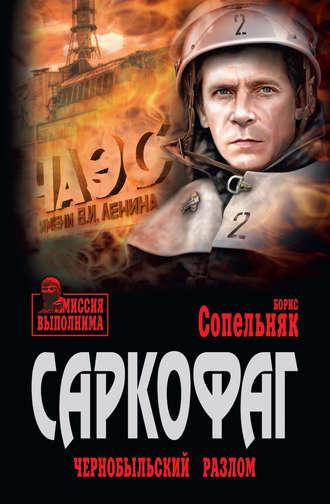 Борис Сопельняк, Саркофаг. Чернобыльский разлом