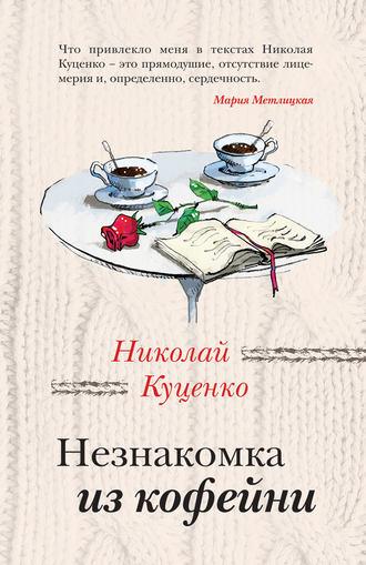Николай Куценко, Незнакомка из кофейни