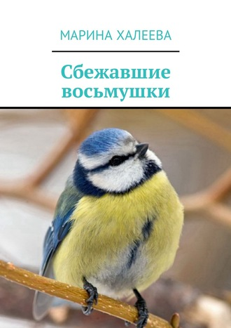 Марина Халеева, Сбежавшие восьмушки