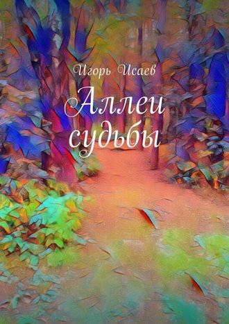 Игорь Исаев, Аллеи судьбы
