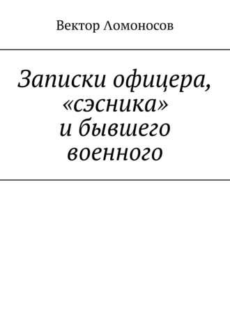 Вектор Λомоносов, Записки офицера, «сэсника» ибывшего военного