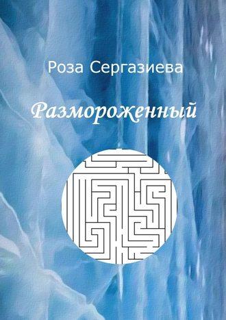 Роза Сергазиева, Размороженный