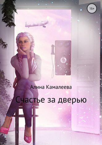 Алина Камалеева, Счастье за дверью