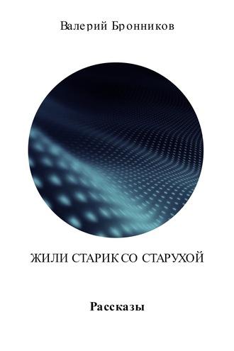 Валерий Бронников, Жили старик со старухой. Сборник